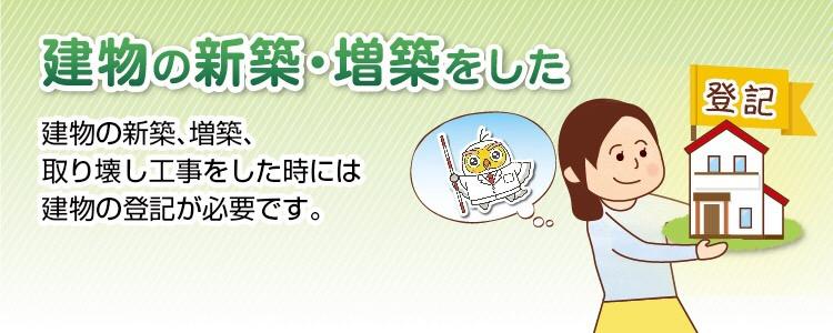 title_tatemono