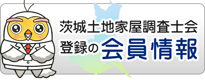 土地家屋調査士会に登録している会員情報